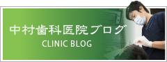 中村歯科医院ブログ